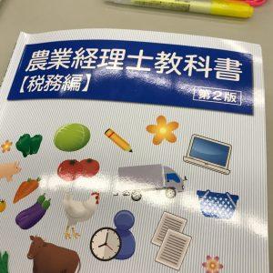 農業計理士教科書【税務編】