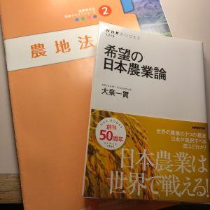 日本農業論